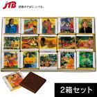 【タヒチチョコレートがポイント10倍&2,990円以上送料無料!】タヒチゴーギャンミルクチョコ2箱セット(タヒチお土産)