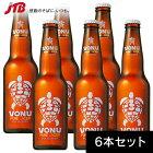 【フィジーおみやげがポイント10倍&送料無料!】ヴォヌピュアラガー6本セット(フィジーのビール)