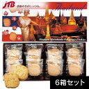 【タイ お土産】タイ エレファントクッキー6箱セット|クッキー 東南アジア 食品 タイ土産 おみやげ お菓子 ビスケット 海外土産