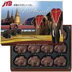 【タイ お土産】タイ エレファントダークチョコ1箱|チョコレート 東南アジア 食品 タイ土産 おみやげ お菓子