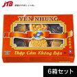 【ベトナム お土産】YEN HOANG(エン フォアング)|ベトナム カラメルウエハース6箱セット|国民的お菓子【お土産 お菓子 おみやげ ベトナム 海外 みやげ】