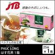 【ベトナム お土産】PHUC LONG(フックロン)|ベトナム はす花茶1箱|ロータスティー|蓮【おみやげ お土産 ベトナム 海外 みやげ】