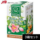【ベトナム お土産】ベトナム はす花茶3箱セット |その他のお茶 東南アジア 食品 ベトナム土産 おみやげ n0417