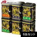 中国茶 中国茶ミニ 25g×6缶セット【中国 お土産】|中国茶 アジア 食品 中国土産 おみやげ