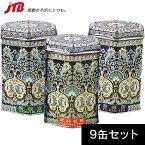 中国茶 中国銘茶 66g×3種セット×3セット(9缶)【中国 お土産】|中国茶 アジア 食品 中国土産 おみやげ