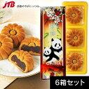 【中国 お土産】中国 小月餅6箱セット|中華菓子 アジア 食品 中国土産 おみやげ お菓子