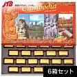 【カンボジア お土産】カンボジア アーモンドチョコ6箱セット|チョコレート【おみやげ お土産 海外 みやげ】