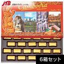 カンボジア アーモンドチョコ6箱セット【カンボジア お土産】 チョコレート 東南アジア カンボジア土産 おみやげ お菓子 その1