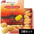 【カンボジア お土産】カンボジア ココナツクッキー3箱セット|クッキー【おみやげ お土産 海外 みやげ】