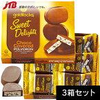 【フィリピン お土産】チョコがけポルボロン3箱セット|チョコレート 東南アジア 食品 フィリピン土産 おみやげ お菓子