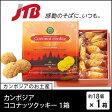 【カンボジア お土産】カンボジア ココナツクッキー1箱|クッキー【おみやげ お土産 海外 みやげ】
