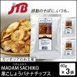 【カンボジア お土産】MADAM SACHIKO(マダムサチコ)|黒こしょうバナナチップス 3袋セット|スパイシー【おみやげ お土産 海外 みやげ】
