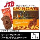 【シンガポールおみやげ】マーライオンアーモンドチョコクッキー1箱|チョコレート【ポイント10倍&2,990円以上送料無料!】