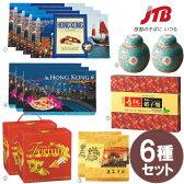 【中国 お土産】香港らくらくパック【おみやげ お土産 中国 海外 みやげ】中国 食品
