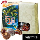 【フィジーお土産】フィジーヘーゼルナッツプラリネチョコ6箱セット|チョコレート【お土産食品おみやげフィジー海外みやげ】フィジーチョコレート