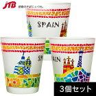 【スペインお土産】スペインショットグラス3個セット|雑貨【お土産雑貨おみやげスペイン海外みやげ】スペイン雑貨