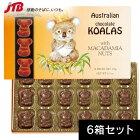 【オーストラリアお土産】KoalaKing(コアラキング)|マスコットコアラマカダミアナッツチョコ6箱セット|チョコレート【お土産食品おみやげオーストラリア海外みやげ】オーストラリアチョコレート