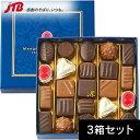 マルキーズ 詰合せチョコ3箱セット【フランス お土産】|チョコレート ヨーロッパ フランス土産 おみやげ お菓子