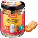 【シンガポール お土産】シンガポールアイコン マーライオンミニクッキー1瓶 クッキー 東南アジア 食品 シンガポール土産 おみやげ お菓子 n0509