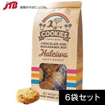 【ハワイ お土産】ハレイワ マカダミアナッツ&チョコチップクッキー6袋セット|クッキー ハワイ 食品 ハワイ土産 おみやげ お菓子|海外土産 みやげ