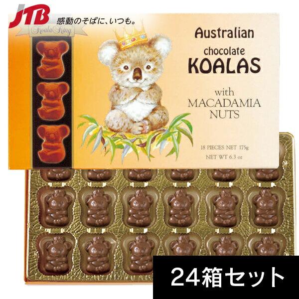 Koala King マスコットコアラ マカダミアナッツチョコ18粒入24箱セット コアラキング【オーストラリア お土産】|オーストラリア土産 チョコレート お菓子 お土産 おみやげ オーストラリア 海外 みやげ