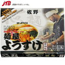 佐野ラーメン 麺屋ようすけ【栃木 お土産】 ラーメン 関東