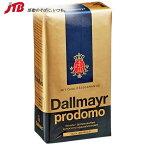 ダルマイヤー プロドモパック【ドイツ お土産】|コーヒー ヨーロッパ ドイツ土産 おみやげ 輸入