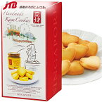 【シンガポール お土産】シンガポール カヤクッキー|クッキー 東南アジア 食品 シンガポール土産 おみやげ お菓子