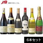 フランスワイン飲み比べ 750ml×6本セット【フランス お土産】|オンライン飲み会|赤ワイン 白ワイン スパークリングワイン お酒 ワインセット ヨーロッパ お酒 フランス土産 おみやげ