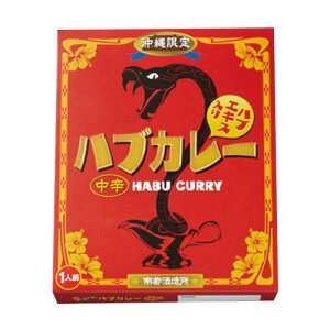 ハブカレー(ハブエキス入り・中辛)
