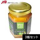 マヌカハニーミニ3瓶セット【ニュージーランド お土産】|蜂蜜 ハチミツ はちみつ オセアニア 食品 ニュージーランド土産 おみやげ