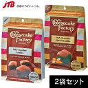 【ハワイ お土産】チーズケーキファクトリー チョコ2種セット...