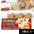 【5%OFFクーポン対象】ウォーカー スコッティドッグ 3箱 Walkers お菓子【イギリス お土産】|クッキー ヨーロッパ 食品 イギリス土産 おみやげ 輸入