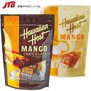 ハワイアンホースト チョコがけマンゴー ダーク&ホワイト 2種セット Hawaiian Host【ハワイ お土産】 オンライン飲み会 おつまみ ハワイ土産 お菓子 ドライフルーツ その1