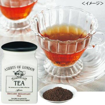 【エントリーでポイント5倍!11月4日20:00〜10日23:59】【訳あり特価】【イギリス お土産】ASHBYS OF LONDON(アシュビーズ オブ ロンドン) アシュビィズ 陶器入り紅茶|紅茶 おみやげ お土産 イギリス 海外 みやげ sa1104
