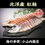 北洋産紅鮭