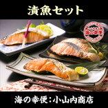漬魚セット(紅鮭・時鮭・秋鮭切身詰合せ)