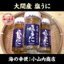 大間最北水産塩うに1本60g入り(塩ウニ/大間/青森県産)