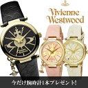 ヴィヴィアン ウエストウッド vivienne westwood 腕時計 レディース オーブ ゴールド ブラック ホワイト ペア vv006bkgd vv006pkpk vv006whwh【並行輸入品】・・・