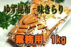 業務用 ゆず昆布・味きらり1kg 【メール便不可】 【1958】