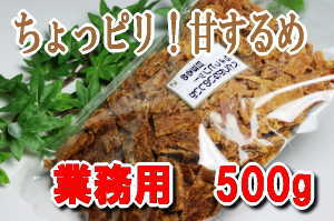 業務用 ちょっピリッ!甘するめ 500g(メール便不可)  【1994】