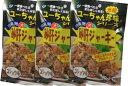 【お試し送料無料】砂肝ジャーキーコショウ味3パックセット 【メール便発送※代引き不可】