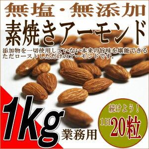 無塩・無添加 素焼きアーモンド1kg  【1679】