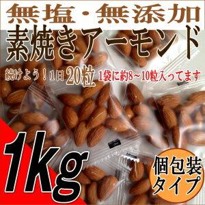 無塩・無添加 素焼きアーモンド1kg (ピロ)  【2276】