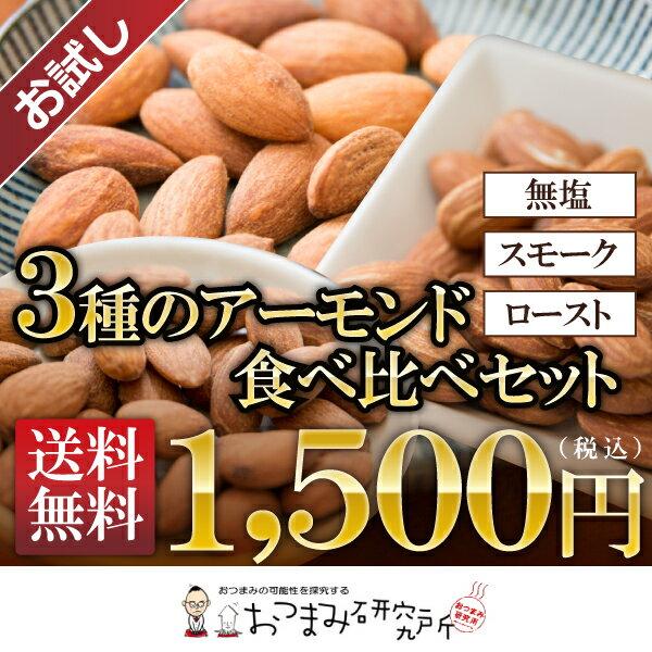 【お試し】3種のアーモンド 食べ比べ3パックセットメール便【2318】【2319】【2320】
