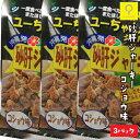 砂肝ジャーキー コショウ味 3パックセット 送料無料 おつまみ研究所の商品画像