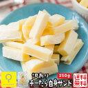 訳あり 不揃いチーズと鱈の白身サンド 250g 送料無料 おつまみ研究所