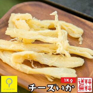 チーズいか 1kg 業務用 おつまみ研究所の画像