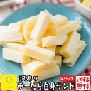 【送料無料】訳あり 不揃いチーズと鱈の白身サンド 250g×5袋 おつまみ研究所/たら チータラ チーたら チーズ ちーず チー タラ ちー たら わけあり B級 チーズサンド 珍味 パック チーズおつまみ チーズスティック スティック