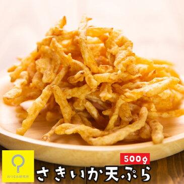 さきいかの天ぷら 500g 業務用 おつまみ研究所【1664】